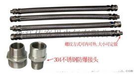 不锈钢防爆波纹穿线管NGD-DN32防爆挠性连接管