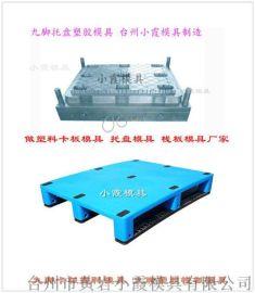 新款塑料 PE栈板模具加工制造