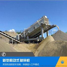 移动式制砂机-河卵石制砂等砂石细碎作业的制砂设备