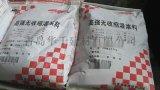 青島灌漿料 青島設備灌漿料 設備地腳螺栓灌漿