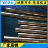 福建耐磨C5191磷铜棒 C54400易车磷青铜棒