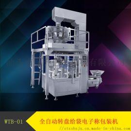 WTB-03全自动电子称转盘给袋包装机