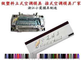 立式空调塑料壳模具厂