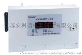 安科瑞多用户计量箱ADF300-III-33D
