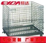 易达折叠式仓储笼、布匹笼、蝴蝶笼、储物笼