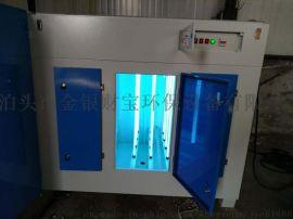 印刷厂油墨处理塑料厂油烟净化光氧废气净化器