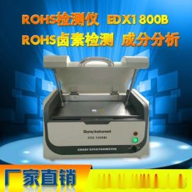 天瑞全自动环保ROHS检测仪器低价促销