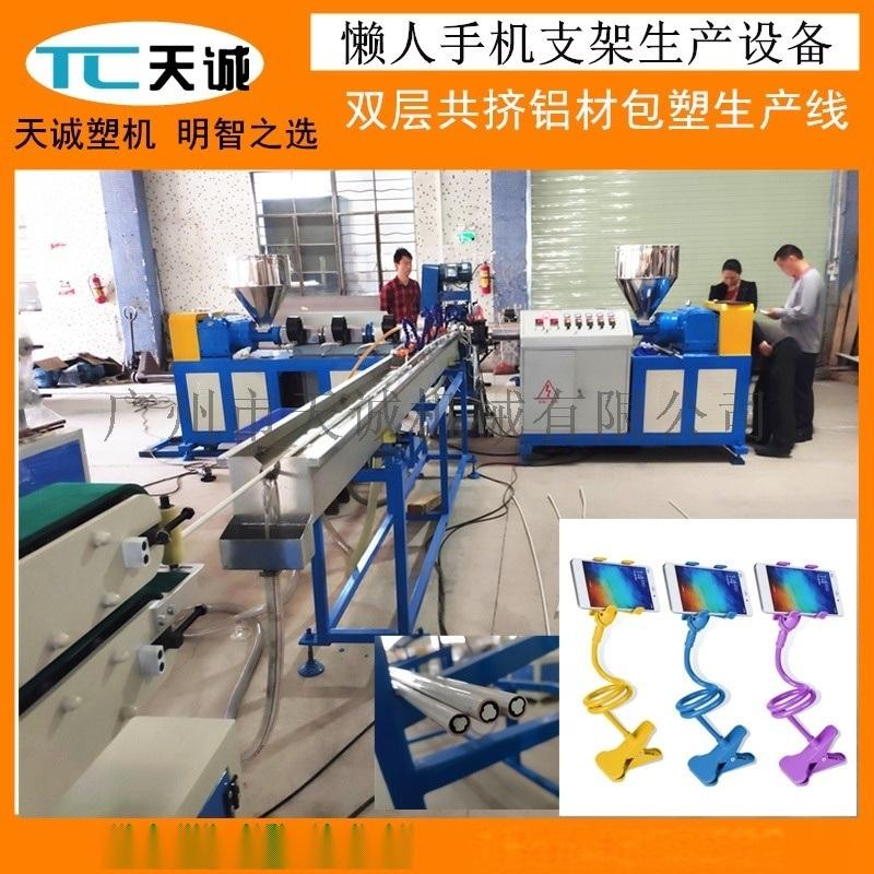 双层共挤包胶包塑生产线 PVC包胶铝材生产设备