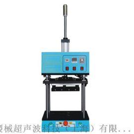 塑料熔接机 热熔焊接机 上海热熔机工厂