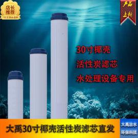 30寸起岳活性炭滤芯椰壳活性炭滤芯