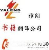 廣州書籍翻譯公司首選廣州雅朗 專業服務 信心保證