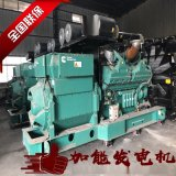 發電機組廠家 700kw鉑金斯發電機