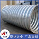 西寧鋼波紋涵管涵洞管材廠家拼裝鋼波紋涵管有點