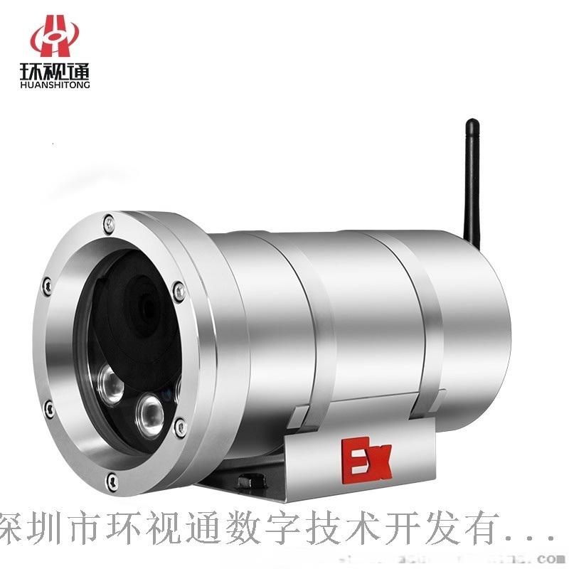 自带热点wifi插卡存储户外油田无线防爆摄像机