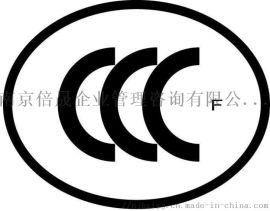 南京3C认证**机构,儿童安全座椅3C认证