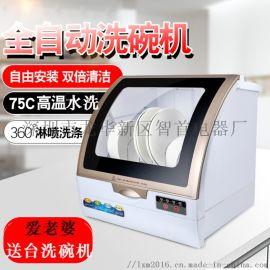 厂家直销家用小型台式自动洗碗机家用迷你洗碗机