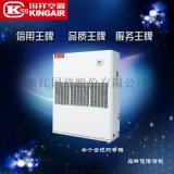 国祥空调单元式水冷柜机
