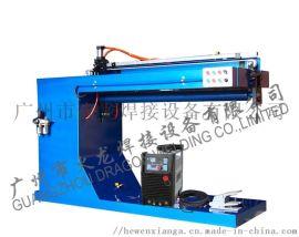 风管自动焊接机 直缝自动焊机 自动氩弧焊机