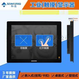 松佐20.1寸工业显示器嵌入式工控红外触摸显示屏