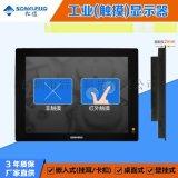 鬆佐20.1寸工業顯示器嵌入式工控紅外觸摸顯示屏