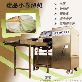 春卷生产线 自动薄饼机 自动烙单饼机