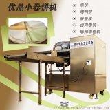春捲生產線 自動薄餅機 自動烙單餅機