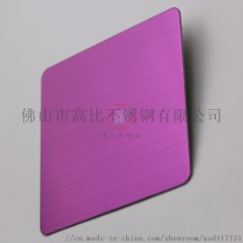 拉丝彩色不锈钢板  高比直供304拉丝彩色不锈钢板