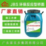 防水塗料十大品牌反應型橋面防水JBS環保型品質保證