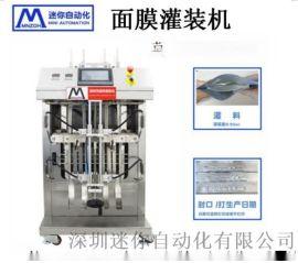 面膜折叠灌装机自动 面膜包装机厂家