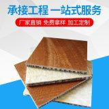 石纹铝蜂窝板厂家直销室内铝蜂窝板规格定制