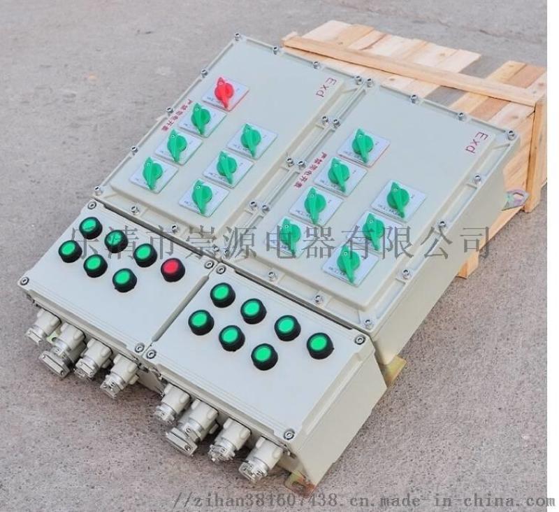 BXM52粉尘防爆断路器系列防爆控制箱哪家质量好