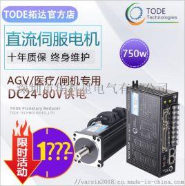 工厂现货直流伺服电机750w 低压48V直流伺服