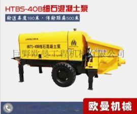 HTBS-40B细石混凝土泵