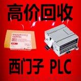 西門子S7-1200PLC回收