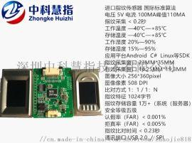 消费类指纹模块/ISO19794标准指纹模组