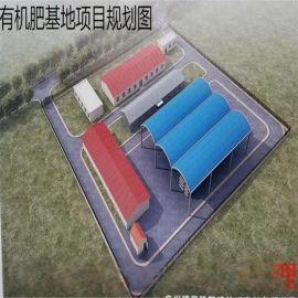秸秆生产有机肥设备发酵处理
