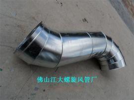 供应【江大】专业生产通风排气管道不锈钢 螺旋风管S弯头质量保正