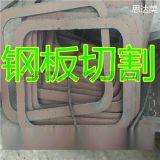 大慶42crmo鋼板價格【數控火焰切割費用】