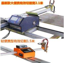 厂家直销【便携】数控火焰切割机等离子火焰两用机数控自动切割机