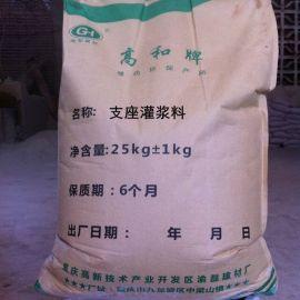 支座灌浆料高和直销 支座灌浆料 就在高和建材