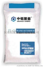 中铝聚能ZT-CA聚合物合成纤维膨胀剂
