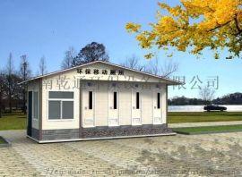 三门峡移动厕所产品价格-装配式公厕-乾通环保