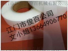 TPU防水胶条 户外服防水胶条 TPU防水胶带
