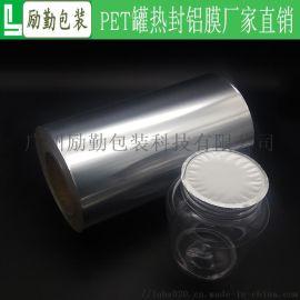 瓶装铝箔膜 辣椒豆瓣酱封口膜 PET塑料瓶镀铝膜