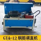 GT4-12全自動數控鋼筋調直切斷機