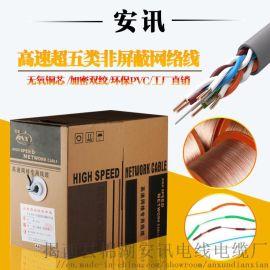 安讯网线 千兆超五类非屏蔽无氧铜网络线电脑线监控线 深圳安讯
