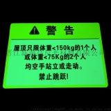 YG308夜光消防安全不幹膠標識