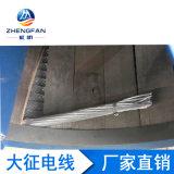 廠家直銷LGJ-240/30 鋼芯鋁絞線報價