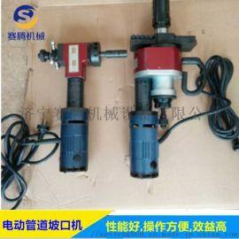 电动管道坡口机内胀式管道坡口机便携式电动破口机