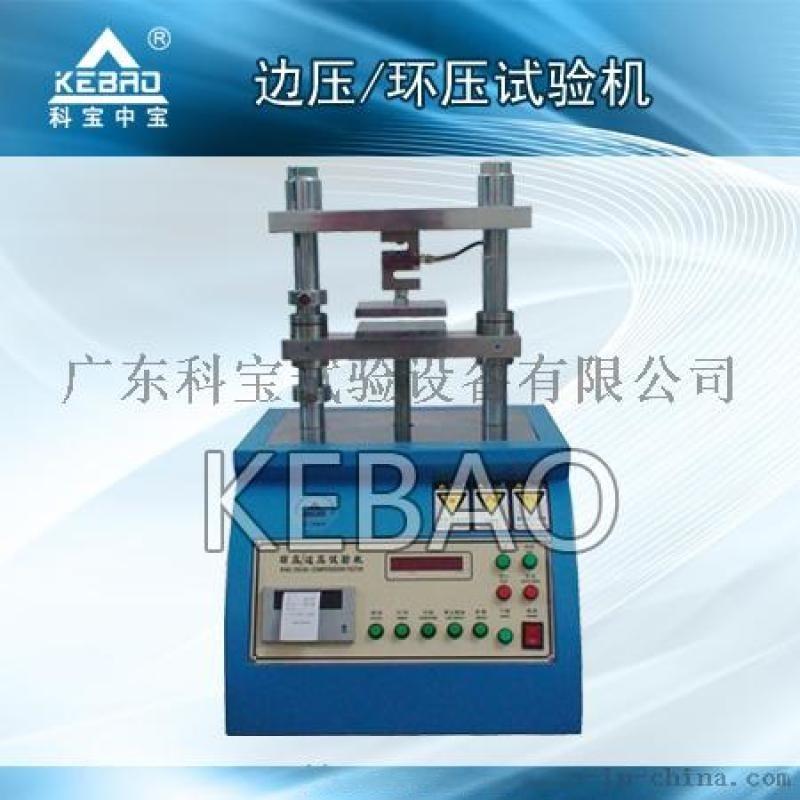 边压/环压试验机 纸箱边压强度试验机